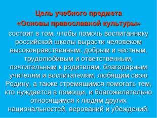 Цельучебного предмета «Основы православной культуры» состоит в том, чтобы п