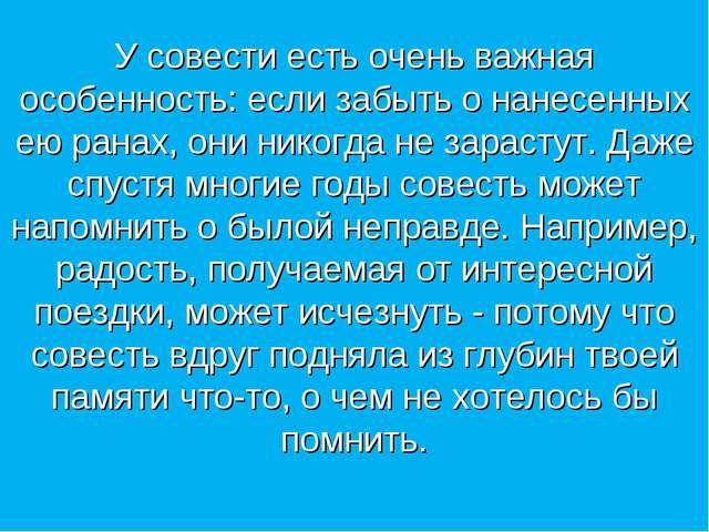 У совести есть очень важная особенность: если забыть о нанесенных ею ранах,...