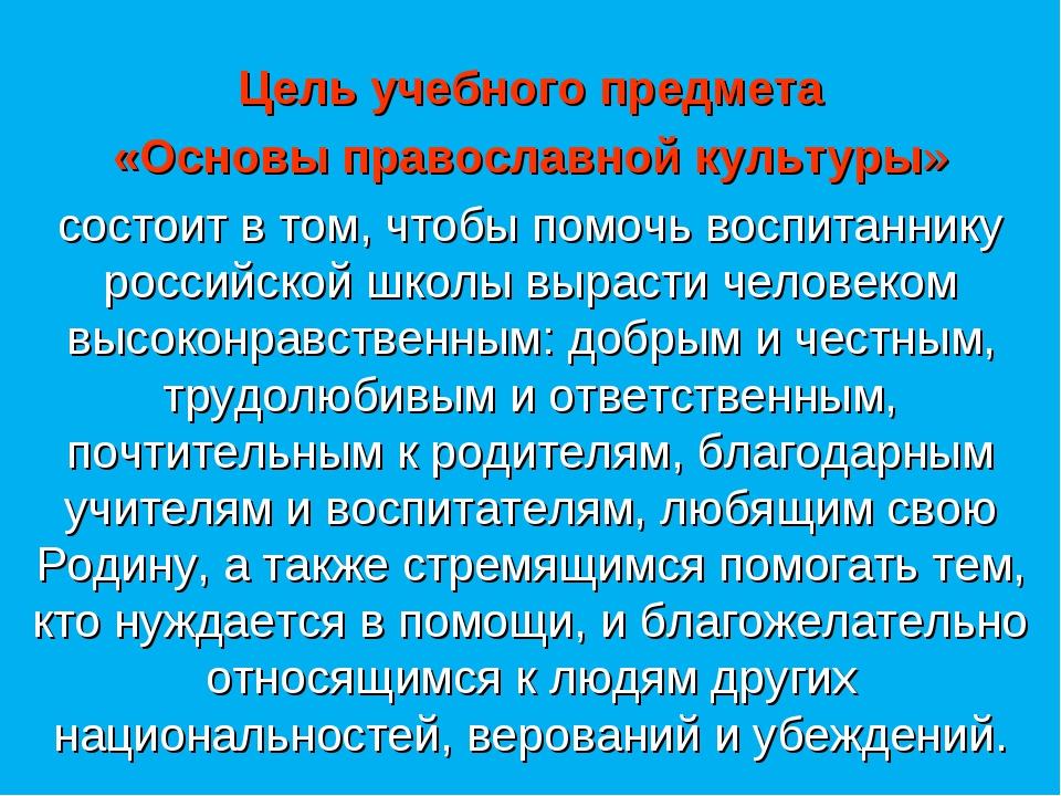 Цельучебного предмета «Основы православной культуры» состоит в том, чтобы п...