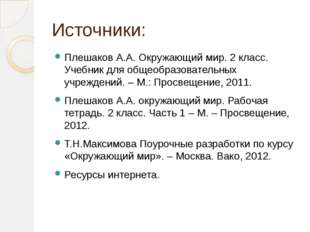 Источники: Плешаков А.А. Окружающий мир. 2 класс. Учебник для общеобразовател