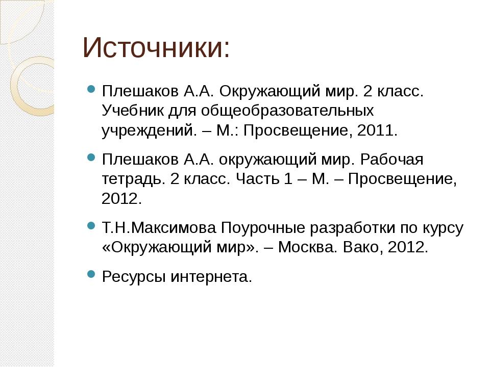 Источники: Плешаков А.А. Окружающий мир. 2 класс. Учебник для общеобразовател...