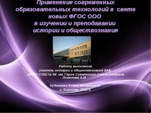 Применение современных образовательных технологий в свете новых ФГОС ООО в из