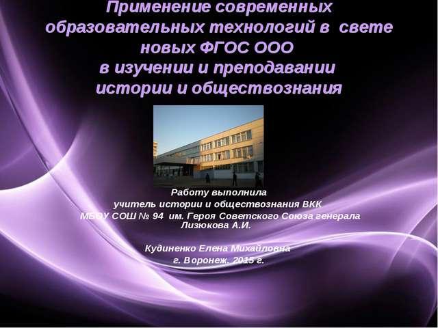 Применение современных образовательных технологий в свете новых ФГОС ООО в из...