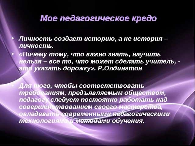 Личность создает историю, а не история – личность. «Ничему тому, что важно зн...