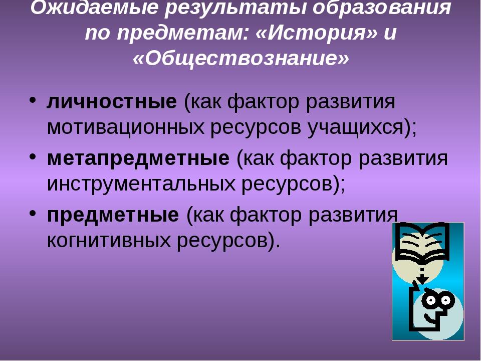 Ожидаемые результаты образования по предметам: «История» и «Обществознание» л...