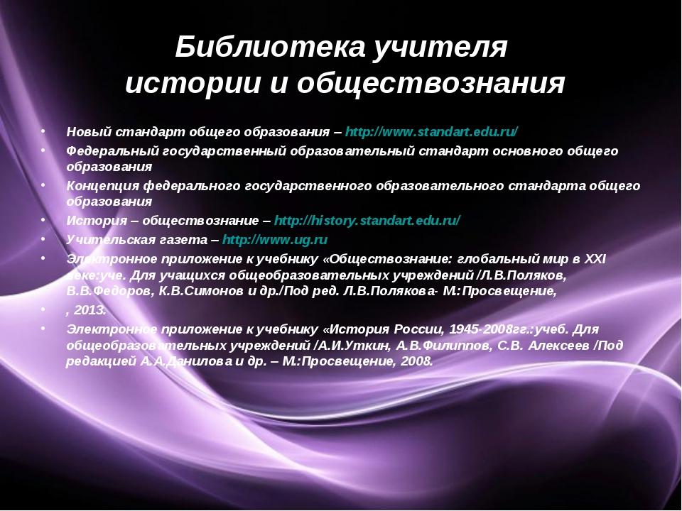 Библиотека учителя истории и обществознания Новый стандарт общего образования...