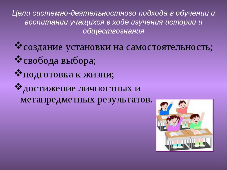 Цели системно-деятельностного подхода в обучении и воспитании учащихся в ходе...