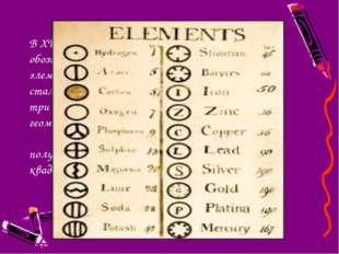 В XVIII веке укоренилась система обозначений элементов (которых в то время ст