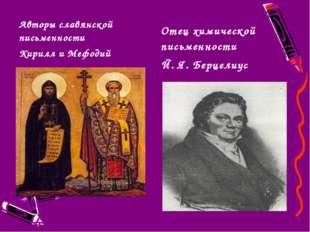 Авторы славянской письменности Кирилл и Мефодий Отец химической письменности