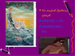 Из мифов древних греков ТАНТАЛ – ТА ПРОМЕТИЙ – Pm.