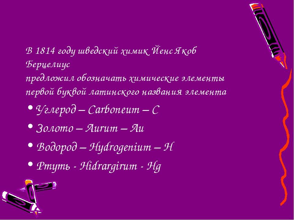 В 1814 году шведский химик Йенс Якоб Берцелиус предложил обозначать химически...