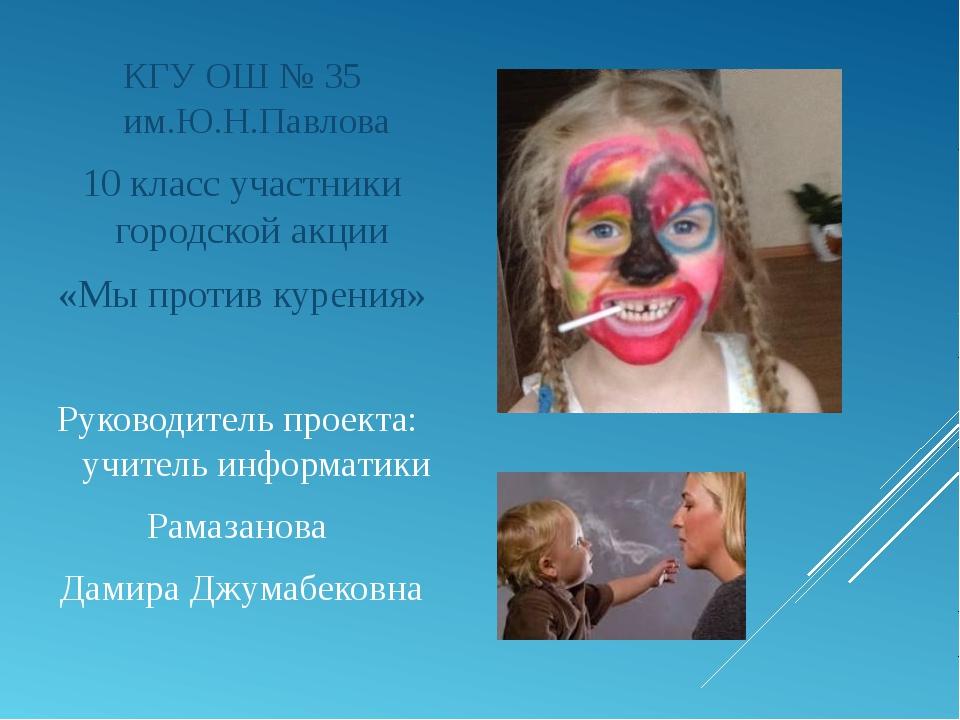 КГУ ОШ № 35 им.Ю.Н.Павлова 10 класс участники городской акции «Мы против куре...