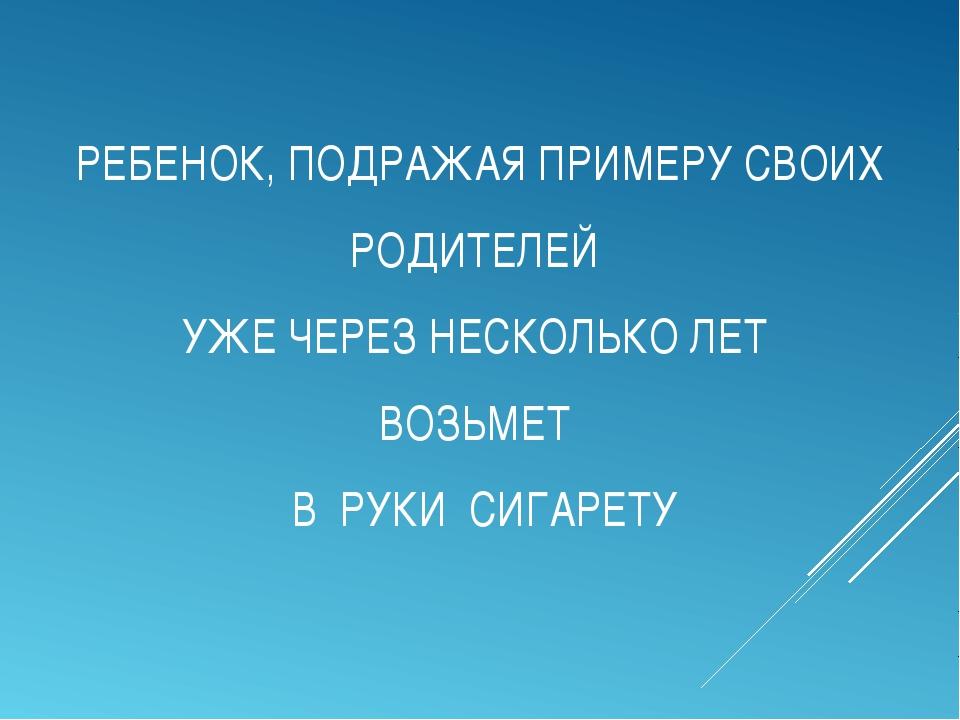 РЕБЕНОК, ПОДРАЖАЯ ПРИМЕРУ СВОИХ РОДИТЕЛЕЙ УЖЕ ЧЕРЕЗ НЕСКОЛЬКО ЛЕТ ВОЗЬМЕТ В Р...