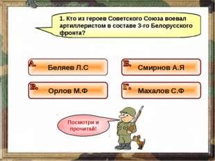 1. Кто из героев Советского Союза воевал артиллеристом в составе 3-го Белорус