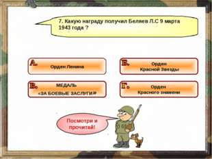 7. Какую награду получил Беляев Л.С 9 марта 1943 года ?