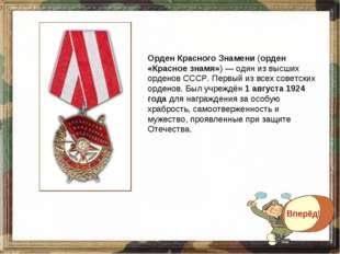 Орден Красного Знамени(орден «Красное знамя»)— один из высших орденовСССР.