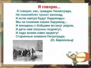 Я говорю...  Я говорю: нас, граждан Ленинграда, Не поколеблет грохот ка