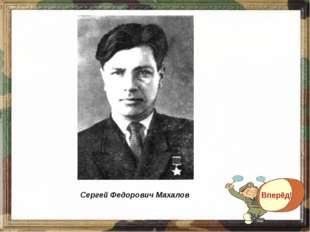 Сергей Федорович Махалов