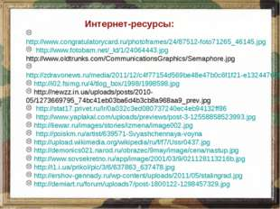 Интернет-ресурсы: http://www.congratulatorycard.ru/photoframes/24/87512-foto