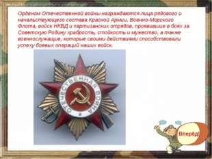 Орденом Отечественной войны награждаются лица рядового и начальствующего сост