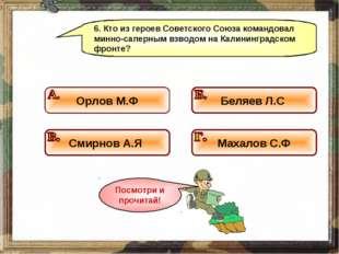 6. Кто из героев Советского Союза командовал минно-саперным взводом на Калини