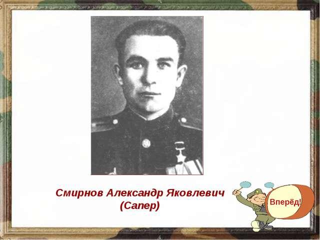Смирнов Александр Яковлевич (Сапер)