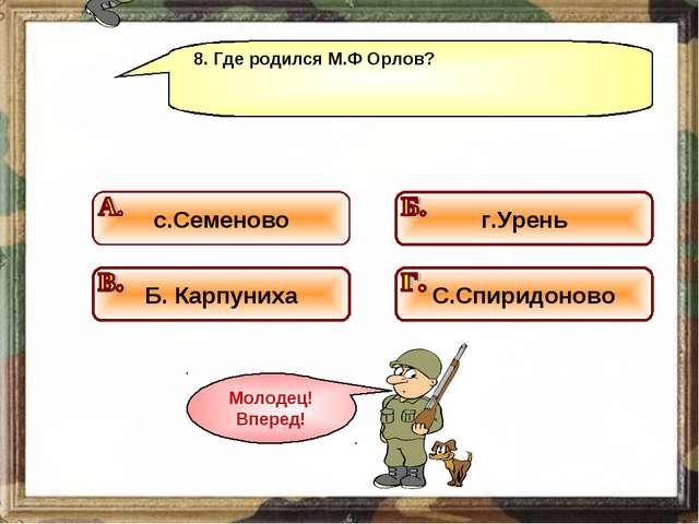 8. Где родился М.Ф Орлов?