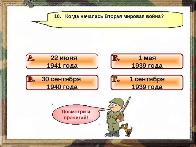 10. Когда началась Вторая мировая война?