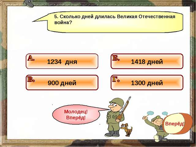 5. Сколько дней длилась Великая Отечественная война?