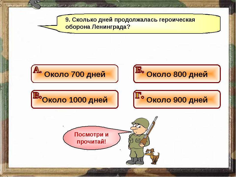 9. Сколько дней продолжалась героическая оборона Ленинграда?