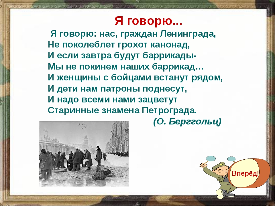 Я говорю...  Я говорю: нас, граждан Ленинграда, Не поколеблет грохот ка...