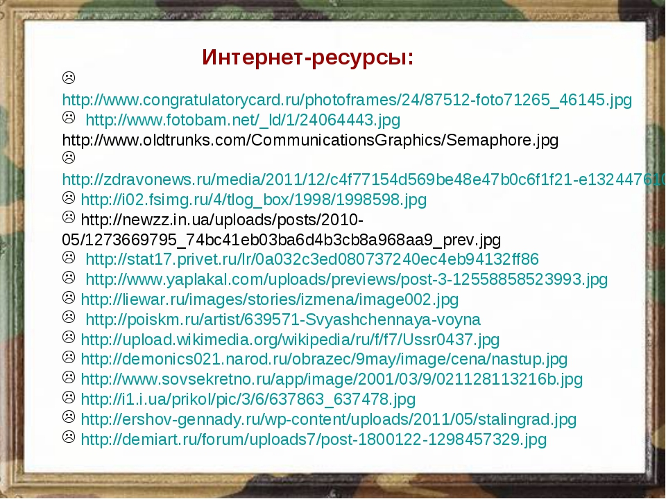 Интернет-ресурсы: http://www.congratulatorycard.ru/photoframes/24/87512-foto...