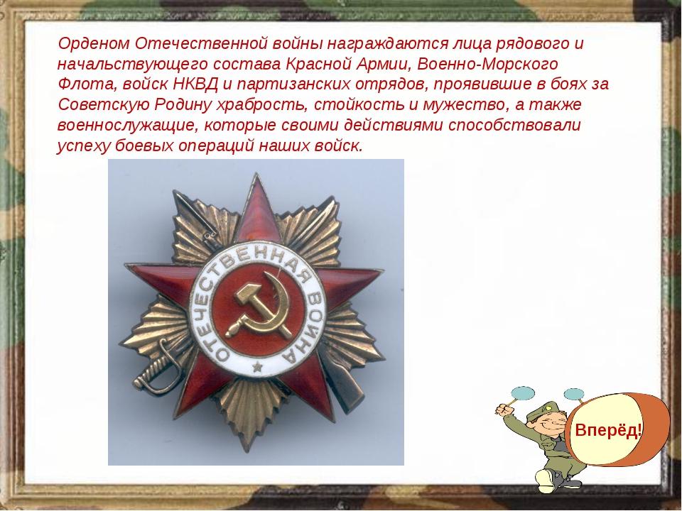 Орденом Отечественной войны награждаются лица рядового и начальствующего сост...