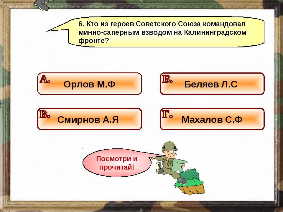 6. Кто из героев Советского Союза командовал минно-саперным взводом на Калини...