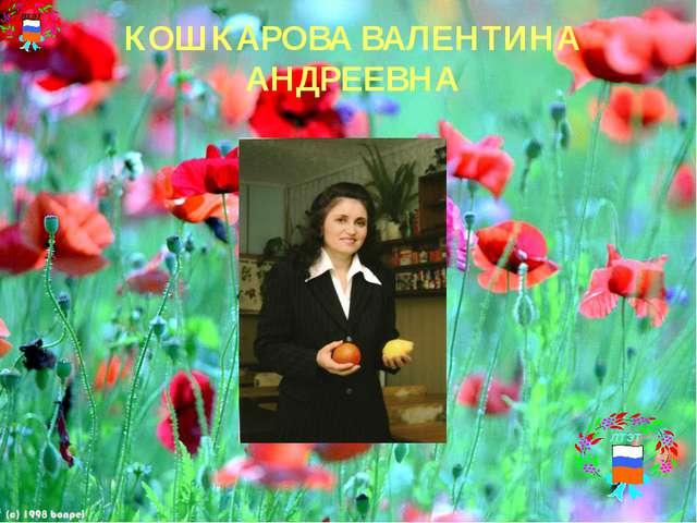 КОШКАРОВА ВАЛЕНТИНА АНДРЕЕВНА