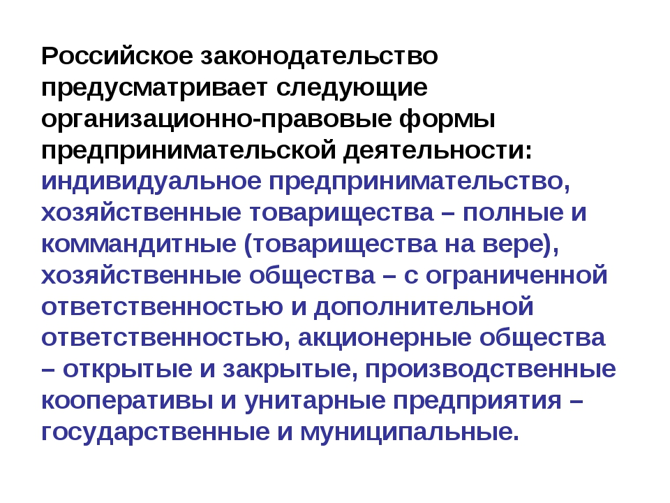 Российское законодательство предусматривает следующие организационно-правовые...