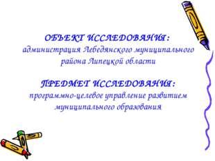 ОБЪЕКТ ИССЛЕДОВАНИЯ: администрация Лебедянского муниципального района Липецко
