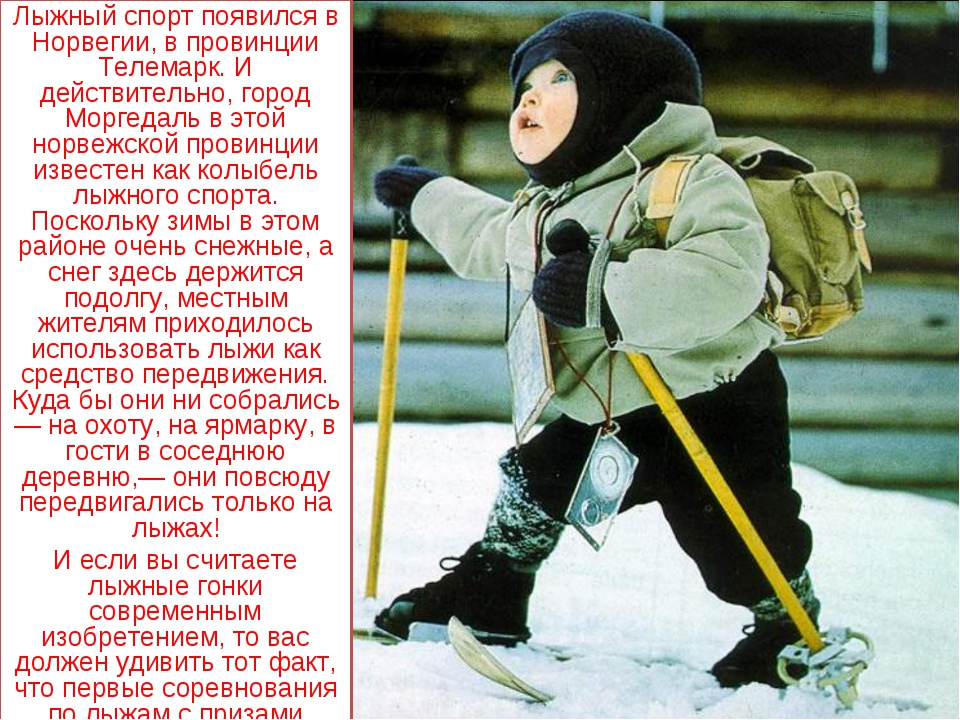 Лыжный спорт появился в Норвегии, в провинции Телемарк. И действительно, горо...