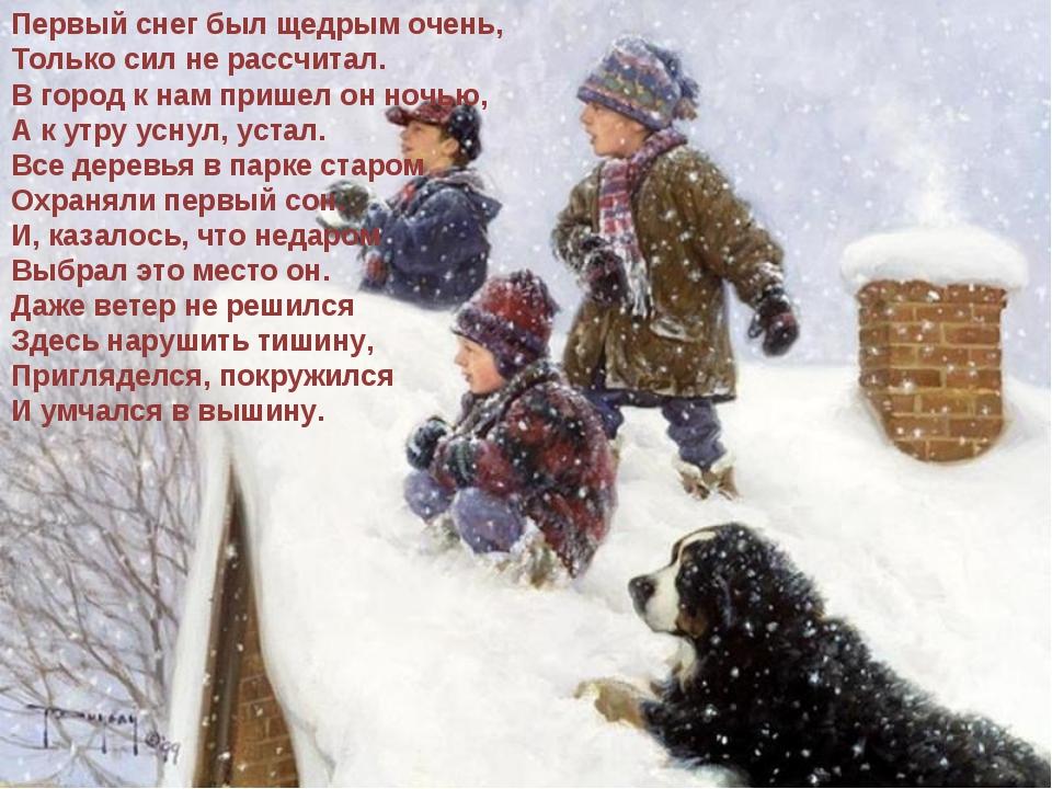 Первый снег был щедрым очень, Только сил не рассчитал. В город к нам пришел о...