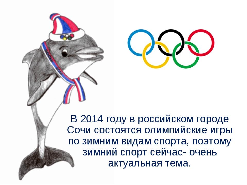 В 2014 году в российском городе Сочи состоятся олимпийские игры по зимним вид...