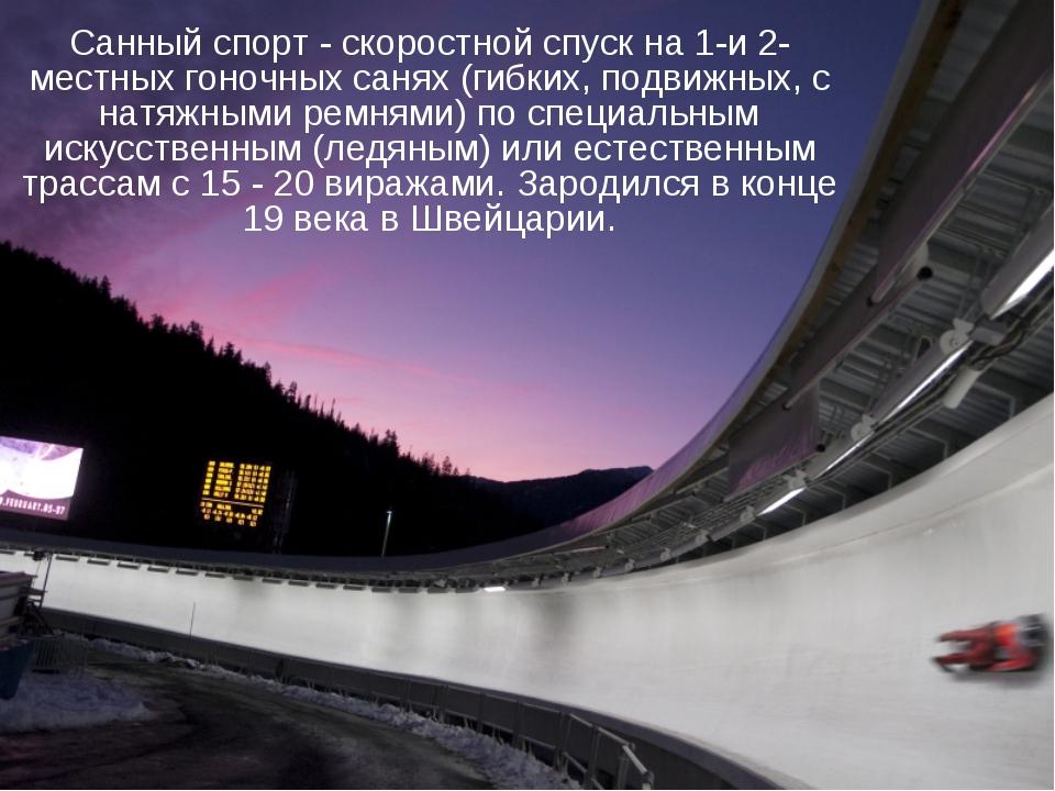 Санный спорт - скоростной спуск на 1-и 2-местных гоночных санях (гибких, подв...
