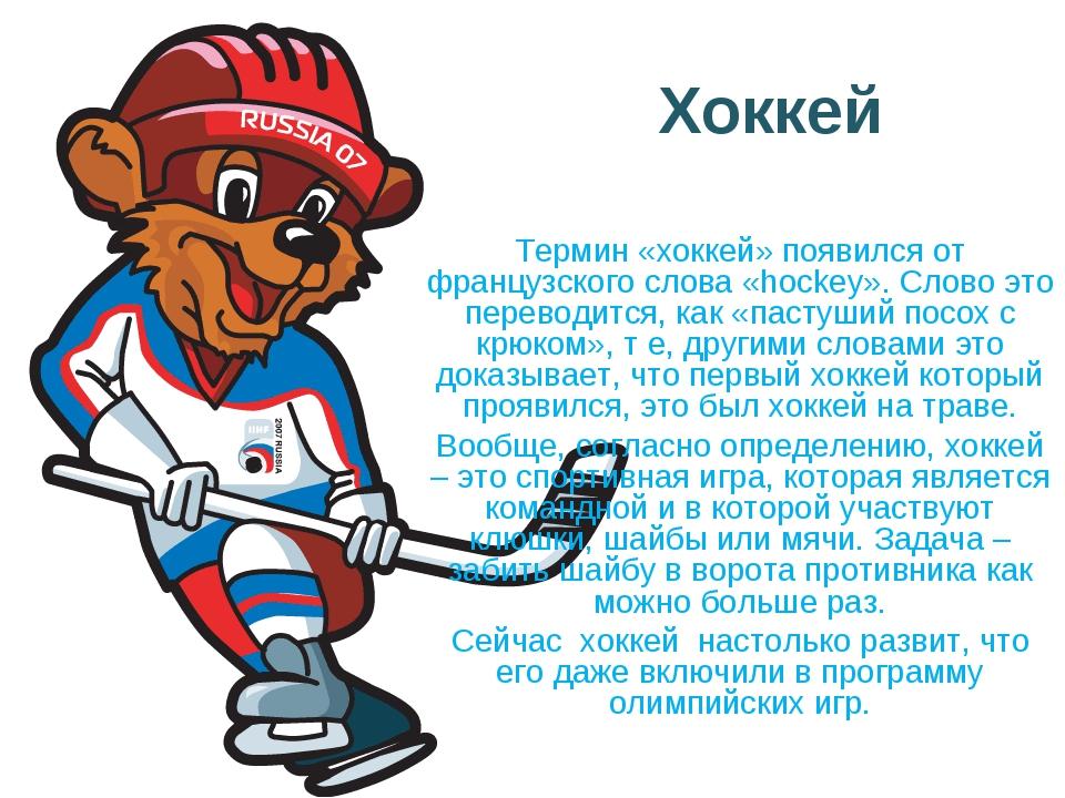 Хоккей Термин «хоккей» появился от французского слова «hockey». Слово это пер...