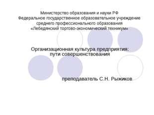 Министерство образования и науки РФ Федеральное государственное образовательн