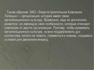 Таким образом, ЗАО «Энергостроительная Компания Липецка» – организация, кото
