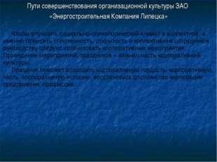 Пути совершенствования организационной культуры ЗАО «Энергостроительная Компа
