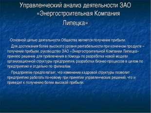 Управленческий анализ деятельности ЗАО «Энергостроительная Компания Липецка»