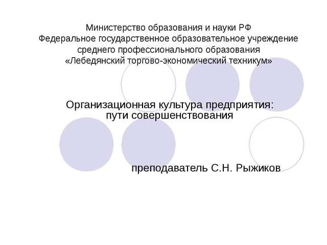 Министерство образования и науки РФ Федеральное государственное образовательн...