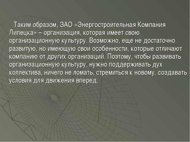 Таким образом, ЗАО «Энергостроительная Компания Липецка» – организация, кото...