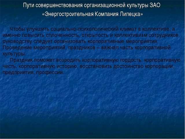 Пути совершенствования организационной культуры ЗАО «Энергостроительная Компа...