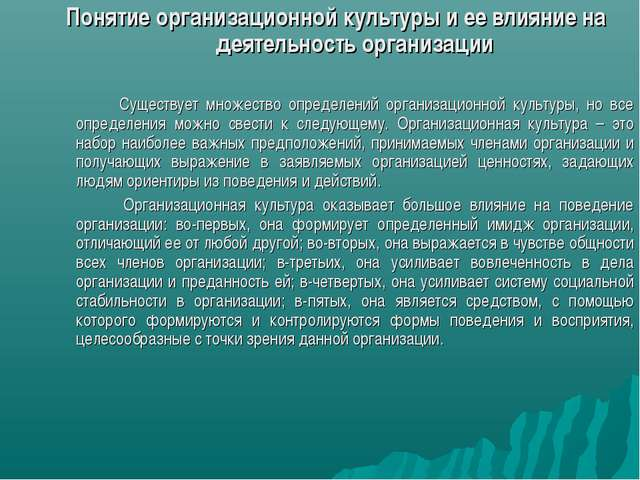 Понятие организационной культуры и ее влияние на деятельность организации Сущ...